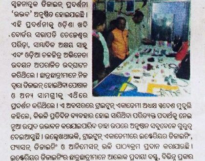 "Workshop ""UDBHAV"" at TRYTOON ACADEMY,Bhubaneswar Odisha Press release"