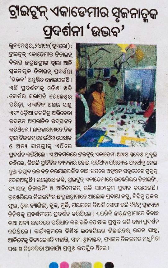 "Workshop ""UDBHAV"" at TRYTOON ACADEMY,Bhubaneswar Odisha Press release"