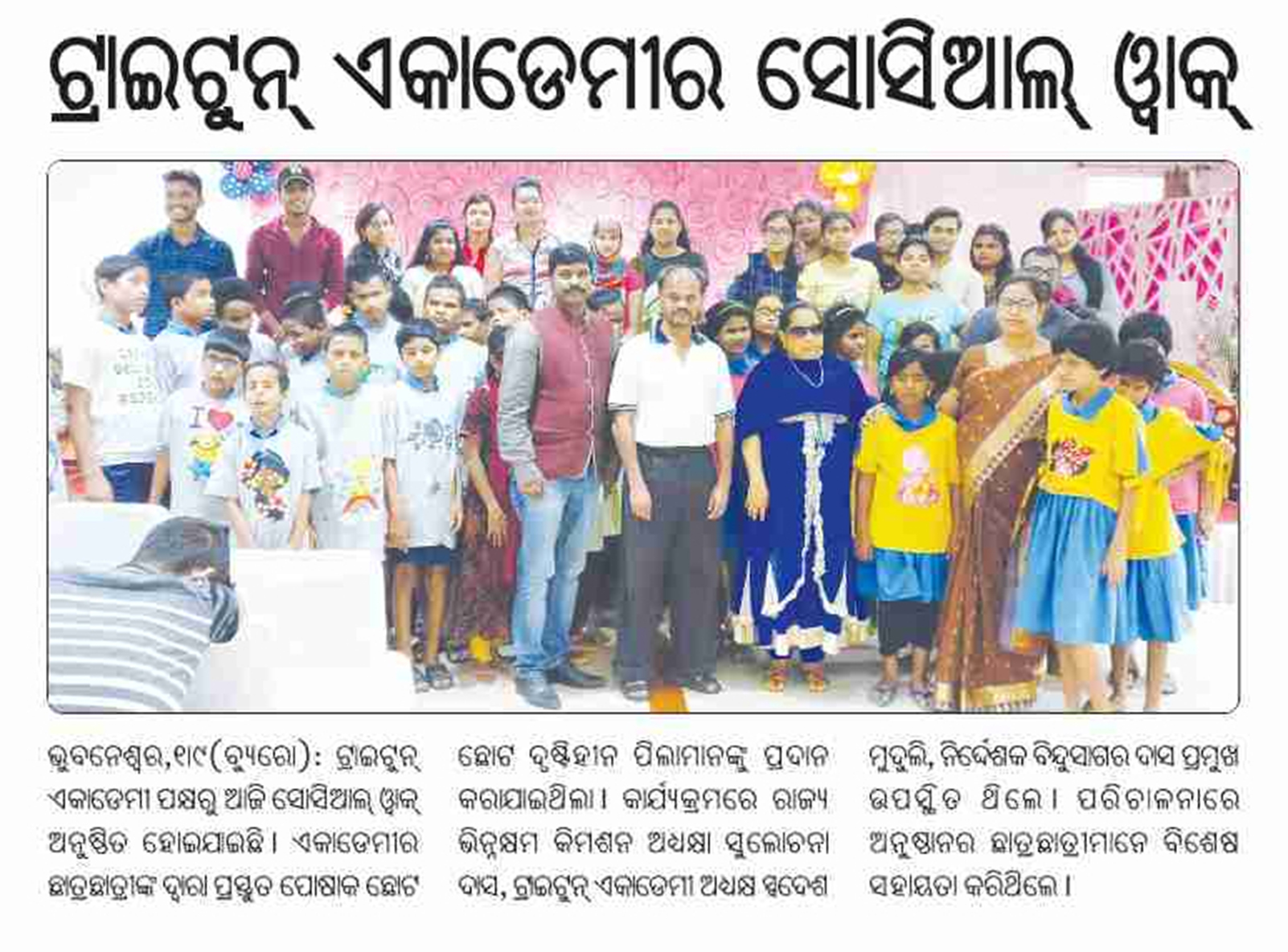 Donate Apparel for blind school students in bhubaneswar